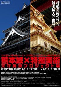 熊本城天守再現プロジェクト