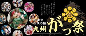 九州がっ祭り