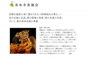清水寺の青龍会