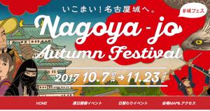 名古屋城秋祭り