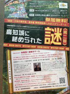 高知城に秘められた謎